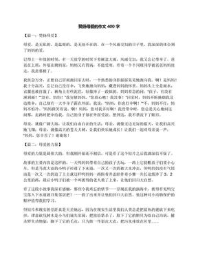 赞扬母爱的作文400字.docx