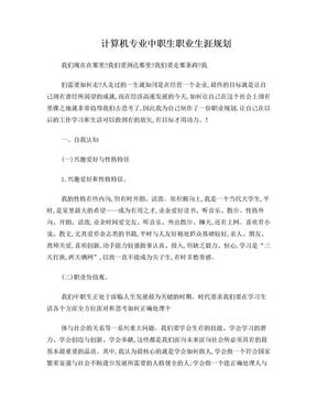 计算机专业中职生职业生涯规划.doc