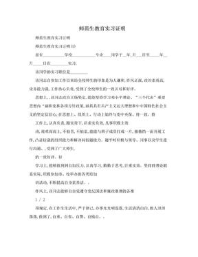 师范生教育实习证明 .doc