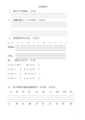 汉语拼音.doc