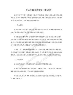 工程造价助理工程师专业技术总结.doc