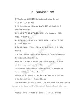 四、六级段落翻译 预测.doc
