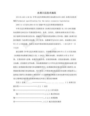 水利立法技术规范.doc