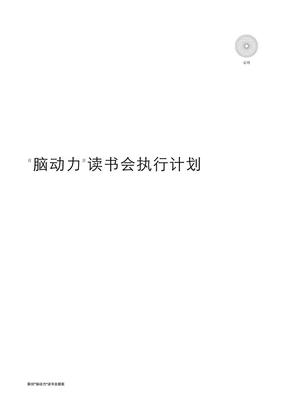 脑动力读书会.pdf