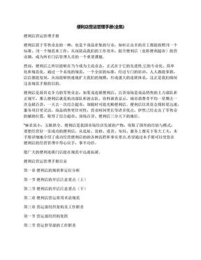便利店营运管理手册(全集).docx