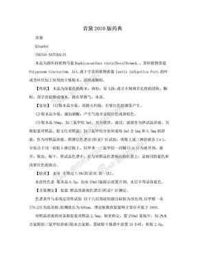 青黛2010版药典.doc