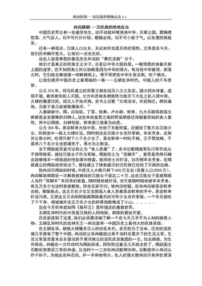 冉闵屠胡---汉民族的绝地反击.doc