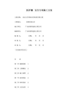 落地式防护棚搭设方案.doc