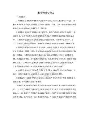 植物检疫学复习.doc
