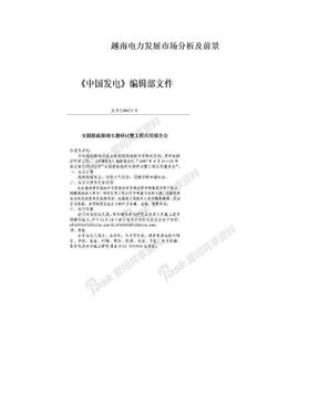越南电力发展市场分析及前景.doc