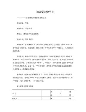 小学英语课堂观察量表.doc