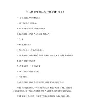原生家庭与分离个体化(下).doc