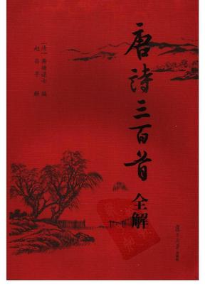 唐诗三百首全解(赵昌平).pdf