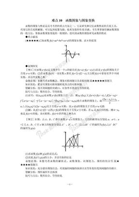 高考数学难点突破_难点10__函数图象.doc