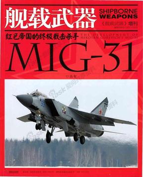 舰载武器增刊2011:红色帝国的终极截击杀手──MIG-31(T).pdf
