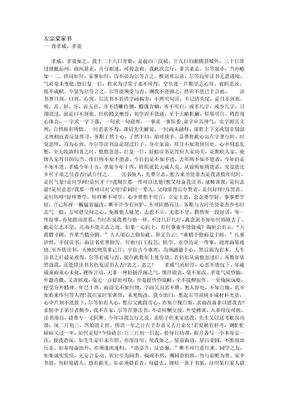 左宗棠家书.doc