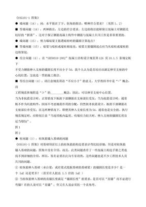 《03G101-1_图集》钢筋全套知识.doc