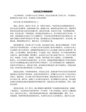 社区先进工作者事迹材料.docx