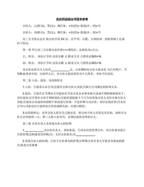 合伙开店协议书范本参考.docx