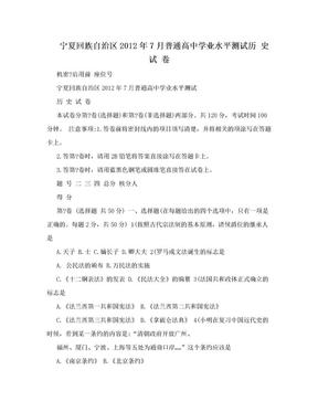 宁夏回族自治区2012年7月普通高中学业水平测试历 史 试 卷.doc