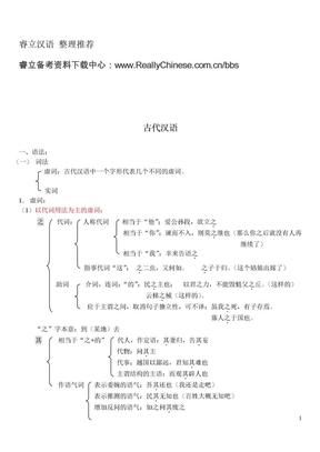 古代汉语笔记