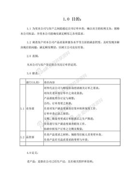 订单(合同)评审及客户满意度管理程序.doc