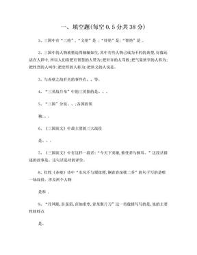 城西小学三国演义测试题.doc