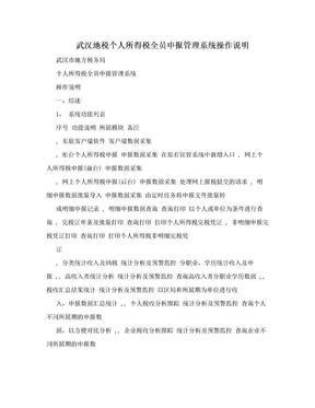 武汉地税个人所得税全员申报管理系统操作说明.doc