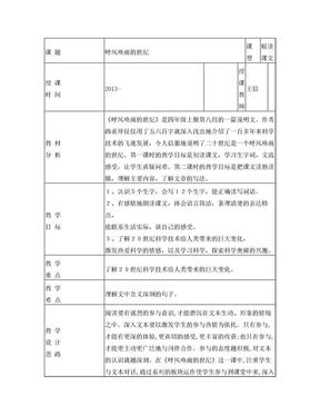 呼风唤雨的世纪导学案.doc