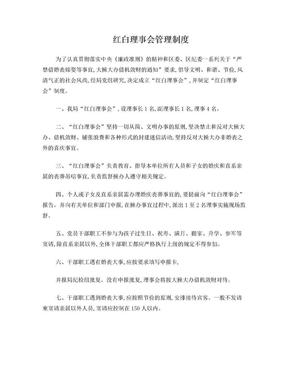 红白理事会管理制度.doc