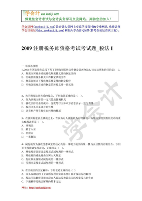 【学会计论坛】2009注册税务师资格考试考试题_税法一.doc