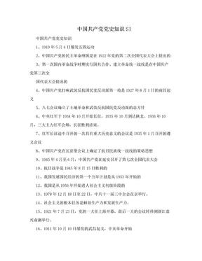 中国共产党党史知识SI.doc