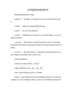 大学活动策划书主题.doc