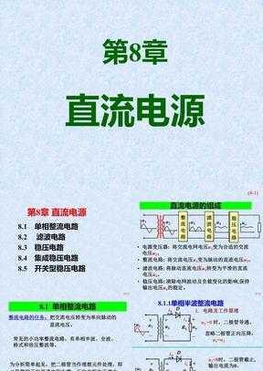 模拟电路第8章(直流电源).ppt