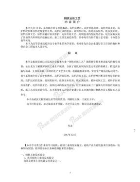 钢铁冶炼工艺-教材.doc