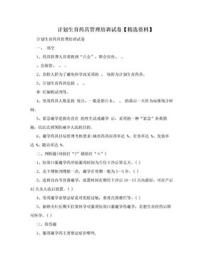 计划生育药具管理培训试卷【精选资料】.doc