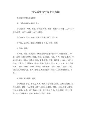 常见病中医针灸处方指南.doc