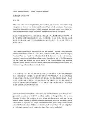 第二十二届韩素音青年翻译奖竟赛英译汉译文.doc