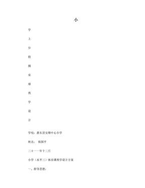 小学体育课教学设计方案1.doc