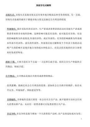 财政学部分名词解释(陈共_第六版).doc