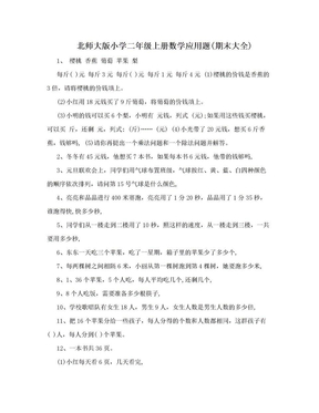 北师大版小学二年级上册数学应用题(期末大全).doc