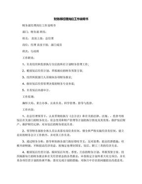 财务部经理岗位工作说明书.docx