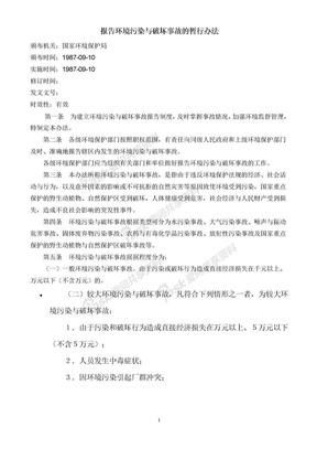 报告环境污染与破坏事故的暂行办法.doc