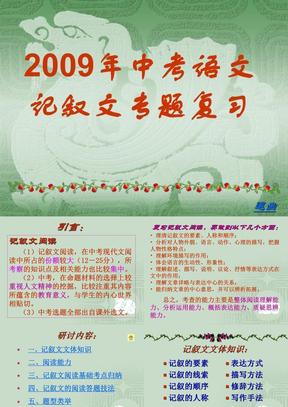 2009年中考语文记叙文专题复习课件(共38张)..ppt