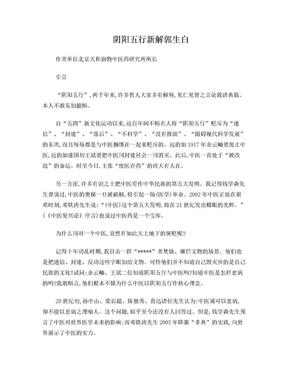 阴阳五行新解  郭生白.doc