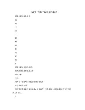 [DOC]-弱电工程师岗位职责.doc