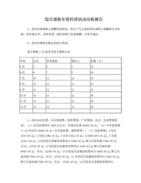 综合部经济活动分析报告.doc