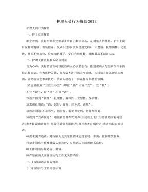 护理人员行为规范2012.doc