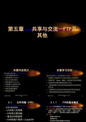 共享与交流--FTP及其他.ppt
