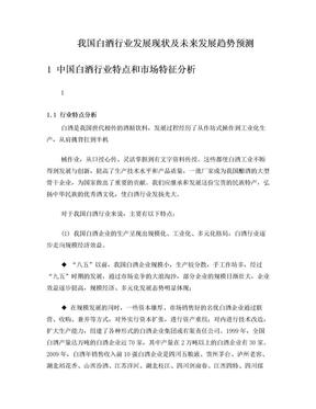中国白酒行业发展报告及未来趋势分析.doc